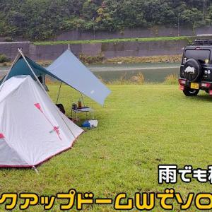 クイックアップドームで雨のソロキャンプ
