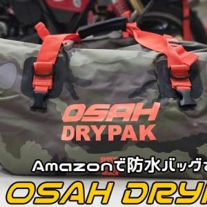 防水シートバッグを買ってみた。OSAH DRYPAK 40L