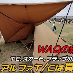 WAQの新しいワンポールテント「アルファTC」は買いか!?
