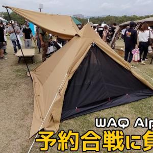 WAQ AlphaT/C 先行予約開始!そして敗北。