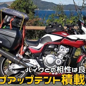 ポップアップテントをバイクに載せる、課題と対策。