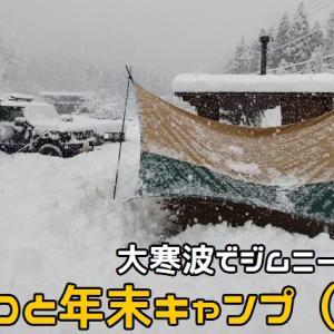 ジムニーでワンコと冬キャンプ@綾部市(後編)