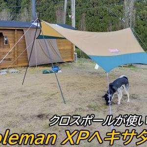 コールマン XPヘキサタープSインプレ-クロスポールの魅力