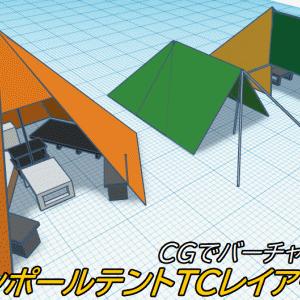 CGでテントレイアウトをイメージする-ワンポールテントTC