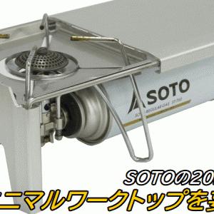 SOTOの新製品、ミニマルワークトップをCGでイメージ。