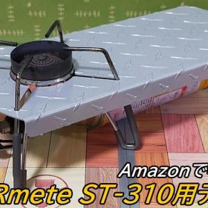 2,000円以下のST-310用ミニテーブル! Rmeteバーナーテーブル