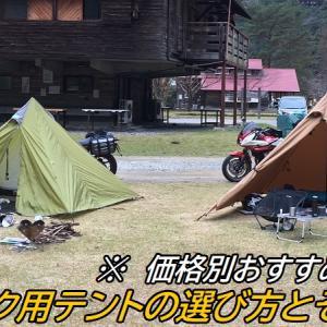 キャンプツーリング用テントの選び方と、予算別おすすめ4選