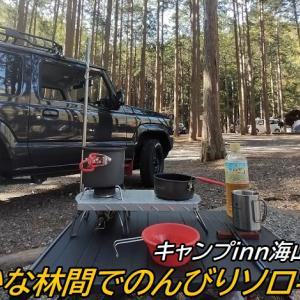静かな林間でのんびりソロキャンプ キャンプinn海山@ジムニー
