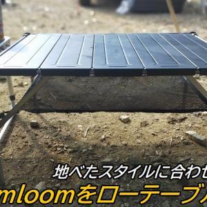 Soomloom製テーブルをローテーブル化する