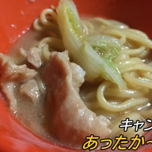 キャンプめし②お鍋 冬にピッタリの1人鍋を作る方法