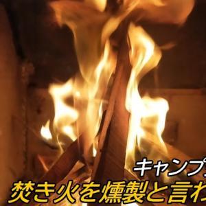 キャンプ失敗談:たき火が下手で燻製と笑われた話