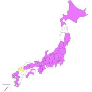 さらば山口県、ただいま福岡県