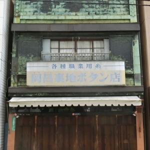 神田・看板建築さんぽ
