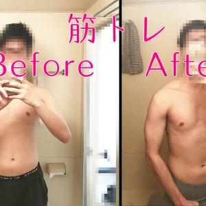 ビフォーアフター】26歳ガリ男の筋トレ日記スタート!(1か月目)