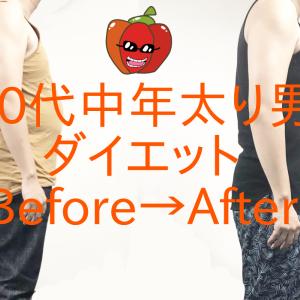 40代中年太り男のダイエット日記スタート(パプリカダイエット・1か月目)