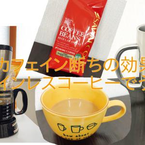 カフェイン断ちの効果!カフェインレスコーヒーでうまくいく