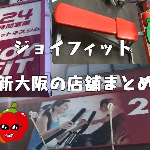 ジョイフィット 新大阪の店舗まとめ