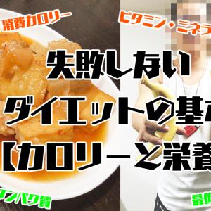失敗しないダイエットの基本【カロリーと栄養】