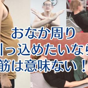 30~40代俺のダイエット【おなか周りを引っ込めたいなら腹筋の筋トレは意味ない!?】