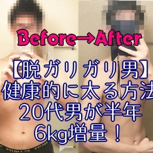 【脱ガリガリ男】健康的に太る方法!20代男が半年で10kg増量!原因と対策