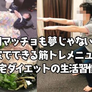 【細マッチョも夢じゃない!】自宅ダイエット|家でできる筋トレメニューと生活習慣