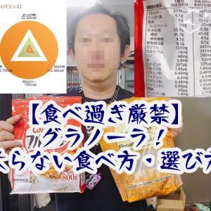 【グラノーラは太る】12kgダイエット成功した男が原因とスピード飯を解説!