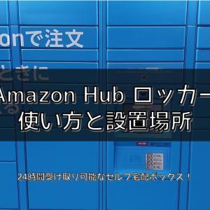 Amazon Hub ロッカーの使い方と設置場所|実際に使ってみた感想