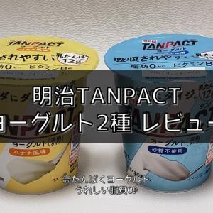 【明治 TANPACTヨーグルト2種レビュー】もったり系の高たんぱくヨーグルト、脂質0!