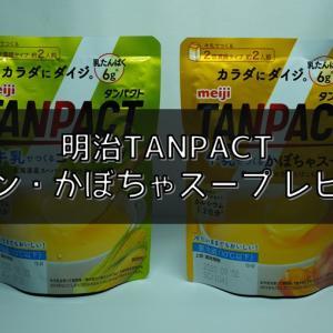 【明治TANPACT牛乳でつくるコーンスープ/かぼちゃスープ レビュー】毎日の食卓にたんぱく質を