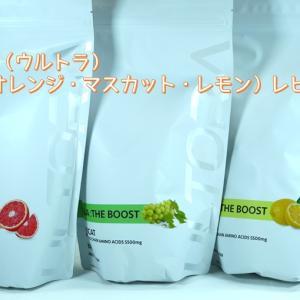 【ULTORA(ウルトラ)BCAA ザ・ブースト3種レビュー】気になる味や口コミ