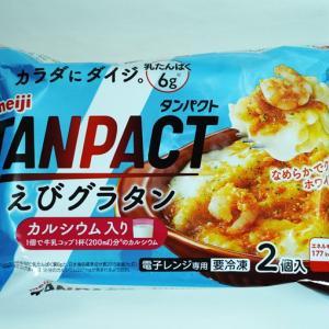 【明治TANPACTえびグラタン レビュー】たんぱく質6g、牛乳コップ1杯分のカルシウム