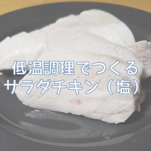 低温調理で作るサラダチキン(塩)ノンオイルでヘルシー