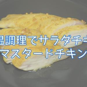 低温調理器でつくるサラダチキン「マスタードチキン」