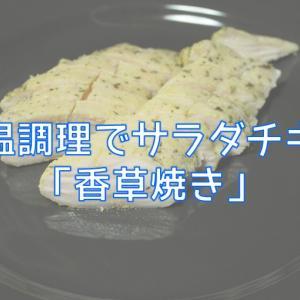 低温調理器でつくるサラダチキン「香草焼き」
