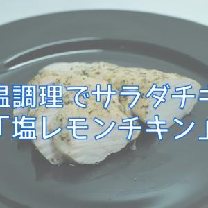 低温調理器でつくるサラダチキン「塩レモンチキン」
