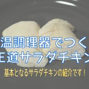 低温調理器でつくる王道サラダチキンの作り方