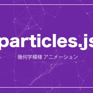 javascript particles.jsで幾何学的な模様の作り方&使い方 – 背景の設定サンプル付き!