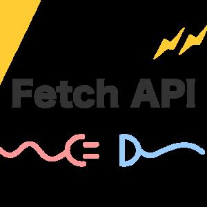 javascript Fetch APIの使い方・入門!Ajaxで非同期通信の方法解説