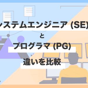 システムエンジニア(SE)とプログラマ(PG)の違いとは?仕事内容や年収を比較!