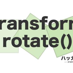 CSS transform:rotate()の使い方・書き方!任意の基準点で要素を回転させる