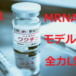 【米国株】MRNA(モデルナ)全力L発射