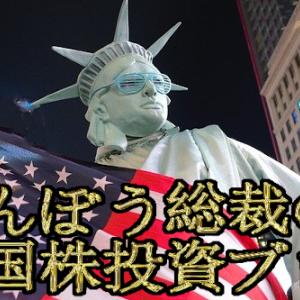 【米国株】まんぼう総裁の米国株事業部始動