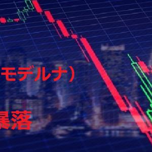 【米国株】MRNA(モデルナ)暴落