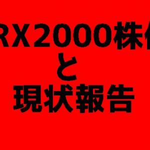 【米国株】RPRX2000株保有と現状報告