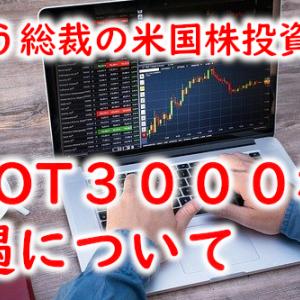【米国株】ROOT3000株の処遇について