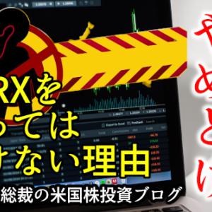 【米国株】$RPRXを買ってはいけない真の理由