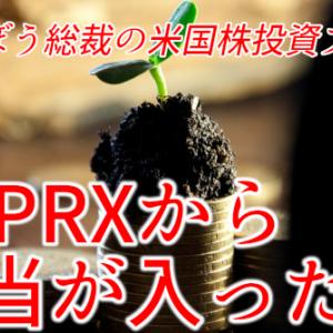 【米国株】$RPRXから配当が入った件