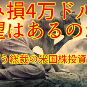 【米国株】期待の$RKT決算!まさかの展開!
