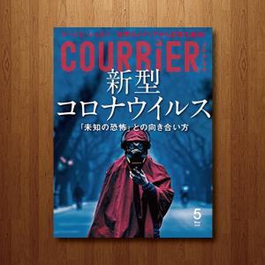 【書評#6】いいから人と接触するな!(コロナ)『COURRiER Japon 2020年5月号』