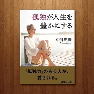 【書評#14】孤独が寂しいというのは間違いである『孤独が人生を豊かにする』